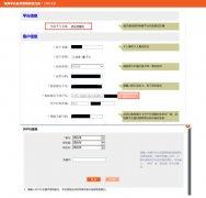 平安银行(西安结算)签约流程